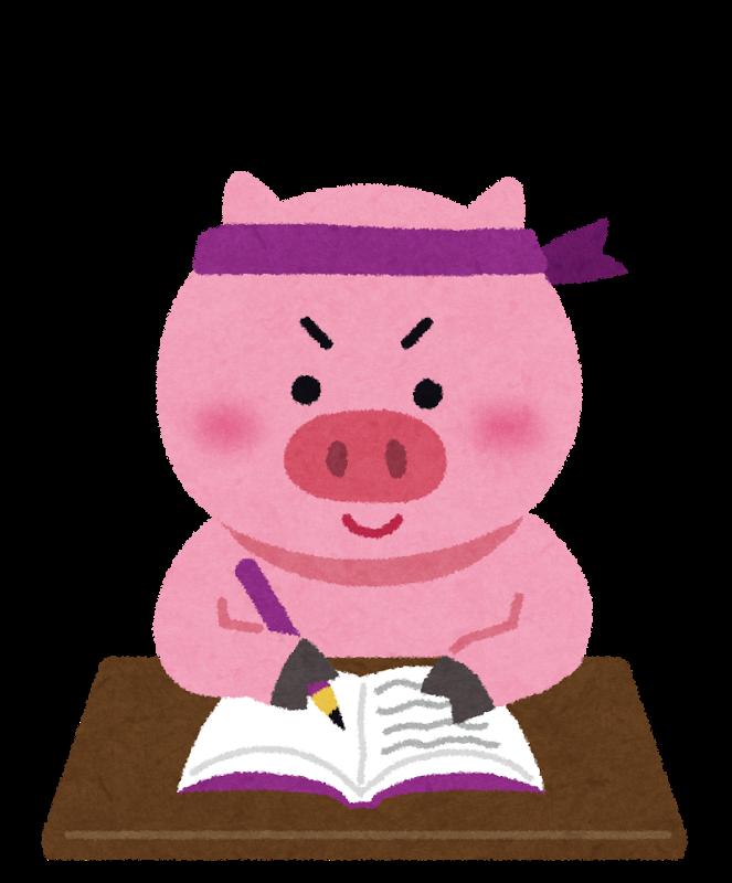 勉強するブタさん