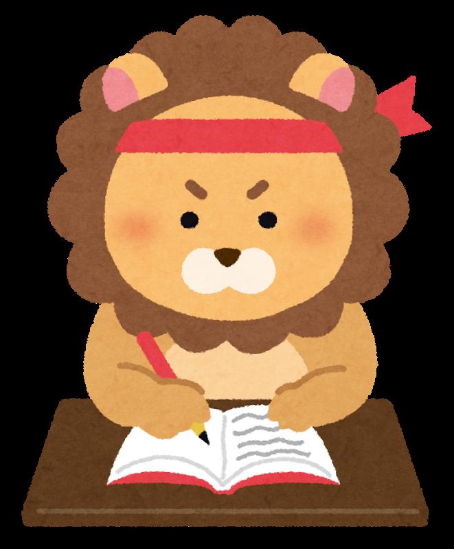 勉強するライオン